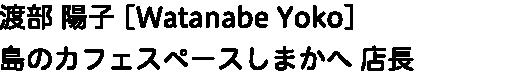 watanabe_name